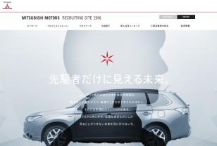 採用情報 | 企業情報・投資家情報 | MITSUBISHI MOTORS
