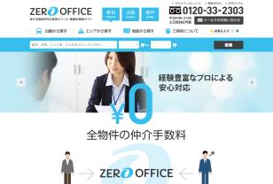 仲介手数料0円の賃貸オフィス・事務所検索サイト|ゼロオフィス