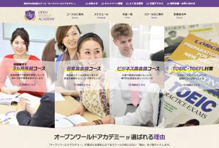 熊本市の英会話スクール OPEN WORLD ACADEMY | オープンワールドアカデミー