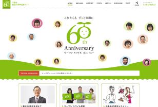 千趣会創立60周年記念サイト | 株式会社 千趣会