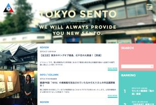 東京銭湯 – TOKYO SENTO
