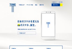TONE : トーンモバイル
