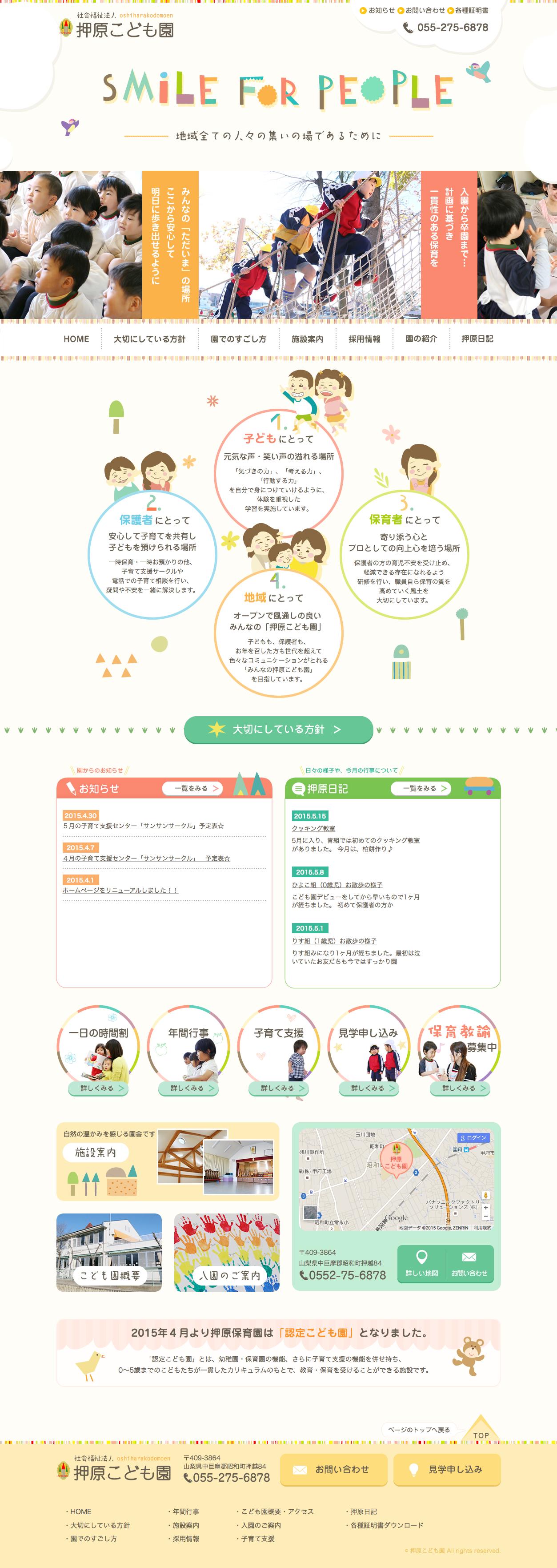 キッズ・ベビー : 81-web【webデザイン リンク集】