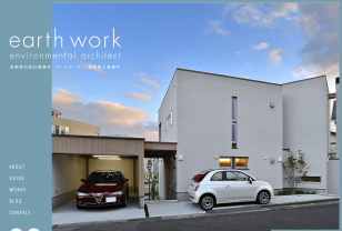 長野県の設計事務所 アースワーク 一級建築士事務所