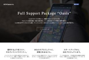 Oasis | WEBサービスに特化した、全く新しいプロジェクトスタイル。