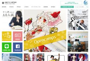 岡山のデザイン専門学校 中国デザイン専門学校