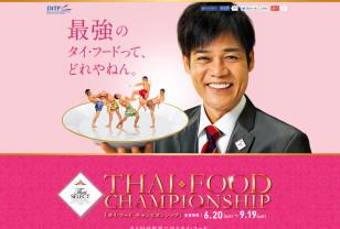 タイフードチャンピオンシップ | タイセレクト