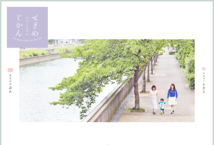 わたしたちのせきめじかん|【公式サイト】プラウド関目|大阪市城東区の新築分譲マンション|野村不動産