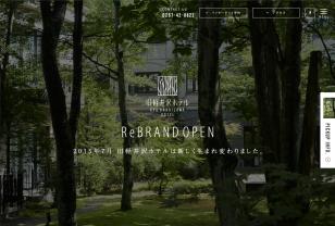 旧軽井沢ホテル ―公式サイト―