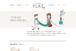 web design FLAT – 渋谷のコーディング専門プロダクション