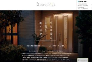 安心と快適さが待つ家、cocochiya(ココチーヤ)。