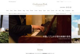 Craftsman Park | クラフツマンパーク