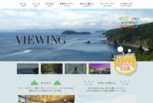VIEWING(ビューイング) – PLEASANT CITY OITA – 大分市の新たな魅力を発見するウェブサイト