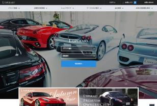 輸入中古車専門店ロペライオ・ベンツBMW等の輸入車が250台以上