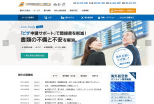 海外出張・ビザ申請・航空券予約ならスピ-ドと提案の【日本橋夢屋】