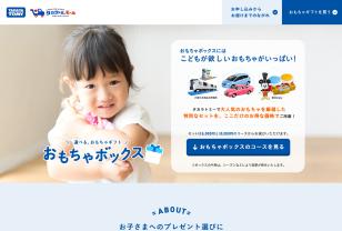 選べる、おもちゃギフト おもちゃボックス | タカラトミーモール