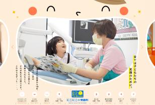 にこにこ小児歯科|福岡・春日・太宰府・大野城・筑紫野の小児歯科・矯正治療
