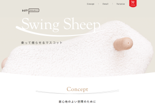 Swing Sheep | 乗って揺らせるマスコット