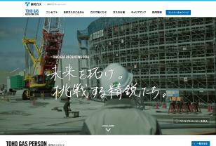 東邦ガス 2016新卒採用ホームページ