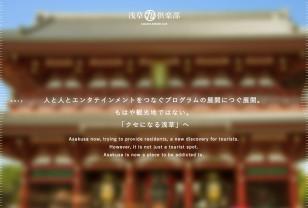 浅草九倶楽部
