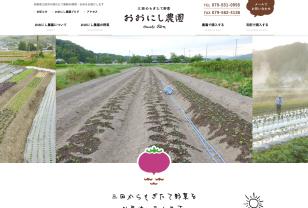 おおにし農園 | 兵庫県三田市の採れたて新鮮お野菜・お米をお届けします
