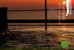 新潟県瀬波温泉 大観荘せなみの湯 【公式HP】