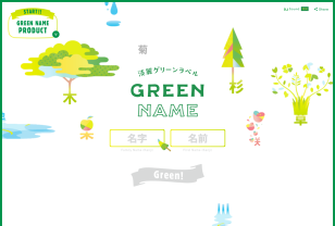 GREEN NAME キリン 淡麗グリーンラベル