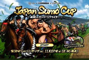 ジャパンスモウカップ〜横綱VSストリートファイター〜