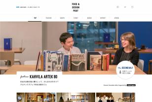 Food &Design Post | フードカルチャーをデザインの視点で追うライフスタイルWebマガジン