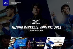 MIZUNO BASEBALL APPAREL 2015AW│製品情報│野球・ソフトボール│ミズノ