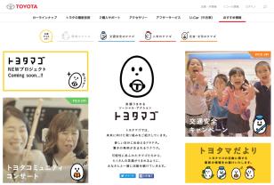 トヨタ トヨタマゴ | TOYOTA社会貢献活動サイト | トヨタ自動車WEBサイト