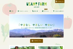 うさみファーム USAMI FARM -自然栽培のやさい-