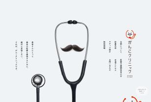 がんこクリニック|福岡市博多区板付の内科・在宅診療