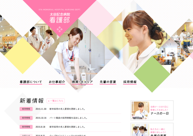 category 健康 医療 病院 webデザイン リンク集