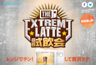 THE EXTREME LATTE 試飲会 11月7日開催!