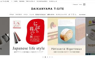代官山 T-SITE | 蔦屋書店を中核とした生活提案型商業施設