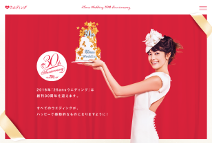 25ansウエディング 30th Anniversary | 結婚準備に関する総合情報サイト | ザ・ウエディング