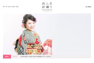 京都・大阪・奈良の成人式前撮り、後撮り   studio zero