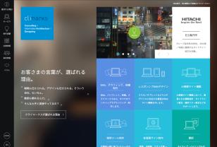 Webコンサルティング・Web制作会社 | クライマークス