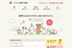 いわはし動物の病院 – 愛知県一宮市の動物病院