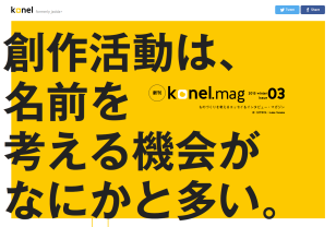 【C89】ハンドルネームにサークル名…一冊まるごと「名前」を特集した同人誌『konel.mag Issue 3』