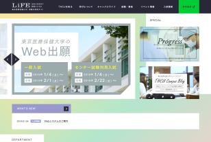 前を向く、医療人づくりを、追求する。 | 東京医療保健大学 – 受験生サイト