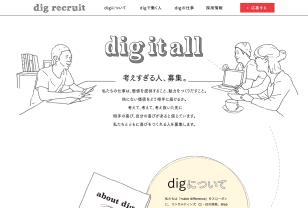トップ   株式会社dig 採用サイト