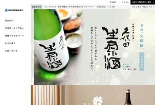 朝日酒造株式会社   新潟の日本酒蔵元