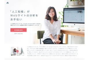 Webサイト解析ツール「人工知能AIアナリスト」 – アクセス分析サービス