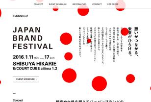 JAPAN BRAND FESTIVAL   ジャパンブランドフェスティバル