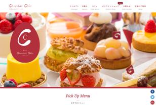 南青山のケーキ・お菓子 Chocolat Chic(ショコラ・シック)