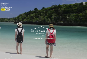 ISHIGAKI NOW – 石垣島らしさを感じる体験・観光スポット情報 –