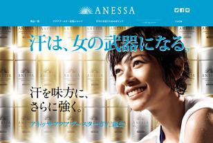 アネッサ(ANESSA) | 資生堂