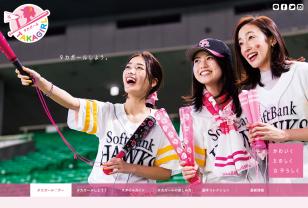 タカガールサイト | 福岡ソフトバンクホークス